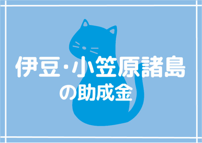 伊豆・小笠原諸島